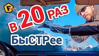 видео Как бороться с обледенением стекол автомобиля