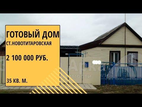 Продается отличный дом в Абинске Краснодарского края. Купить дом в .