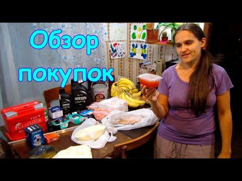 Обзор покупок. Красная икра :))). (10.18г.) Семья Бровченко.