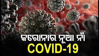 CORONA name changed to COVID-19