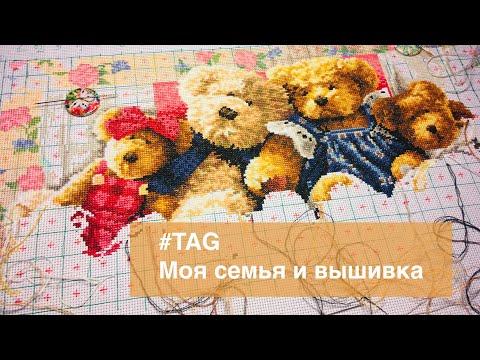 #Тег - Моя семья и вышивка