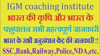 igm coching भारत की कृषि और भारत के अनुसंधान की जानकारी !!