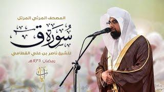 سورة ق | المصحف المرئي للشيخ ناصر القطامي من رمضان ١٤٣٨هـ | Surah-Qaf