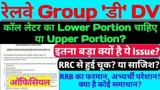 Baixar RRB Group D DV Call Letter Half Portion Issue | RRC की चूक या साजिश? इतना बड़ा क्यों है ये Issue? |