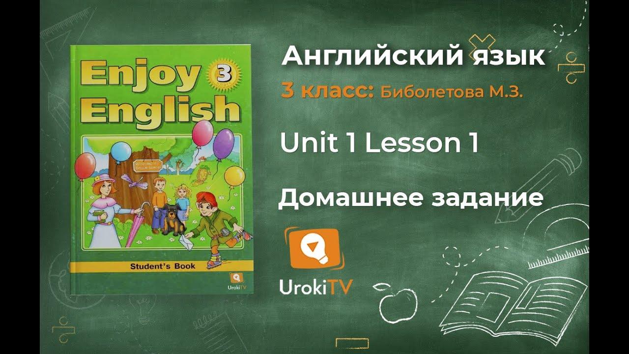 Htit ybrenjoy english 3 класс