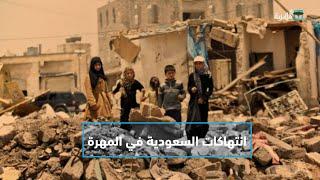هيومن رايتس ووتش ترصد انتهاكات جسيمة ارتكبتها السعودية بحق أبناء المهرة | التاسعة