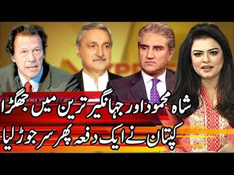 Fight Between Jahangir Tareen and Shah Mehmood | Express Experts 1 April 2019 | Express News