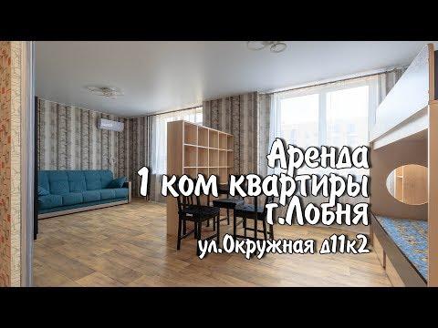 Снять квартиру Лобня| Снять 1 квартиру в Лобне, Окружная 11