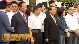 《海峡两岸》 20191014| CCTV中文国际