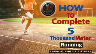 5000 मीटर कैसे रनिंग करे टिप्स HOW TO RUN 5000METER || HINDI || PREM MISHRA