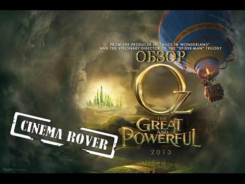 [Cinema Rover] - Обзор фильма ► Оз великий и ужасный/Oz the Great and Powerful ◄