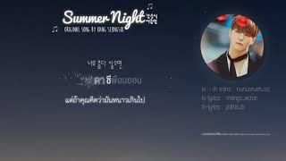 (KARAOKE/THAISUB) Seungsik (VICTON) - 여름밤 (Summer Night)
