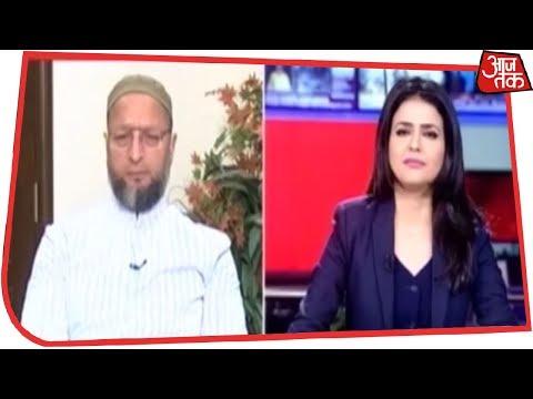 Shweta Singh के तीखे सवाल पर Asaduddin Owaisi का बेबाक जवाब, देखिये Aaj Tak Exclusive