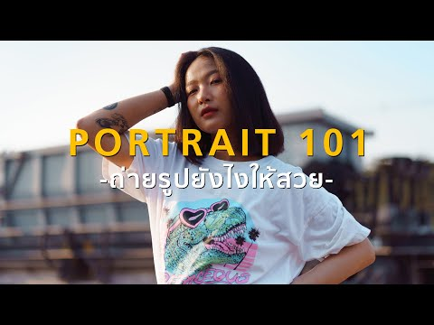 ถ่ายไรอะ Ep.18 Portrait 101 ถ่ายรูปยังไงให้สวย!! (พื้นฐานการถ่ายภาพบุคคล)