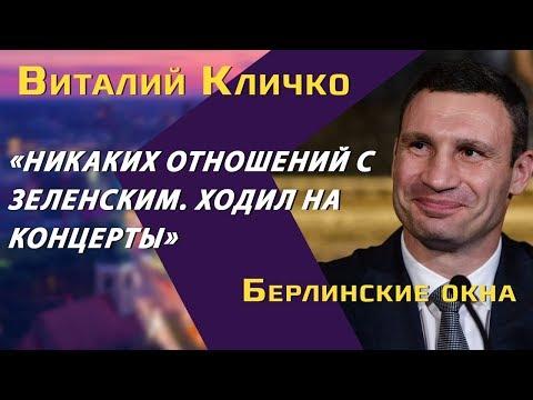 Виталий Кличко: Зеленский, будущее в политике, Украина це Европа, санкции против России