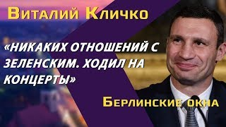 Виталий Кличко: Зеленский, Будущее в Политике, Украина це Европа, Санкции Против России | Курс Автоматический Заработок