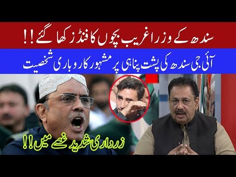 Asif Zardari is not happy with Sindh govt: Rana Azeem | 13 February 2020 | 92NewsHD