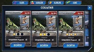 Jurassic World The Game на русском Dinosaur - Хитрые хищники - Победа!