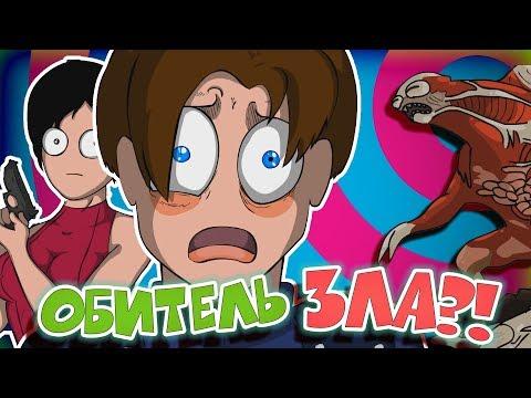 Мультфильм про обитель зла 2