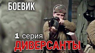 ВОЕННЫЙ БОЕВИК ПОСВЯЩЕН РАБОТЕ ДИВЕРСИОННЫХ ГРУПП \