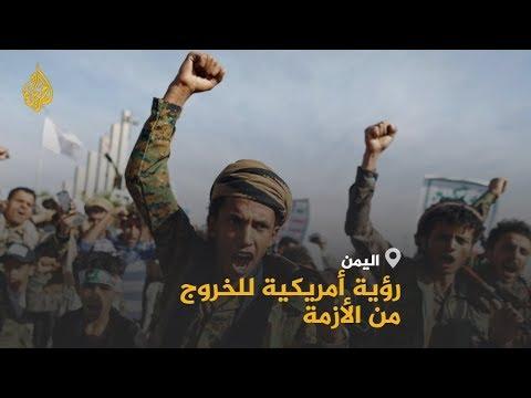ما رؤية واشنطن الجديدة لحل الأزمة باليمن؟  - نشر قبل 60 دقيقة