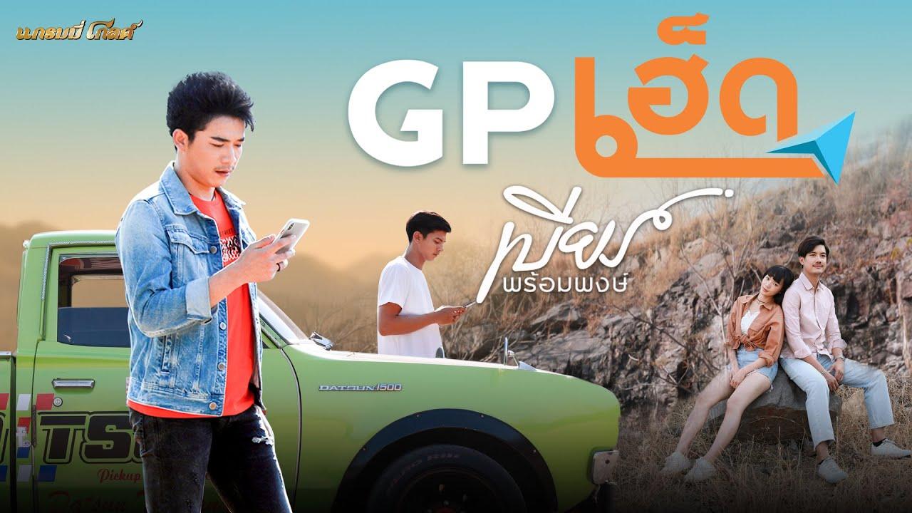 Download GPเฮ็ด - เบียร์ พร้อมพงษ์【MUSIC VIDEO】