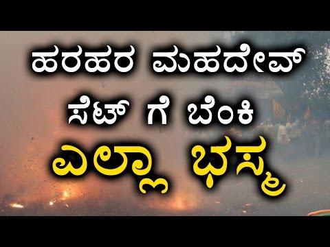 Hara Hara Mahadev : A Fire Broke Out On The Sets In Kannada Serials | Filmibeat Kannada
