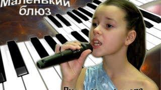 �������� ���� Лидия Никифорова - «Маленький Блюз» ������
