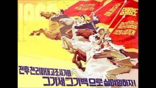Pochonbo Electronic Ensemble - Chollima On The Wing