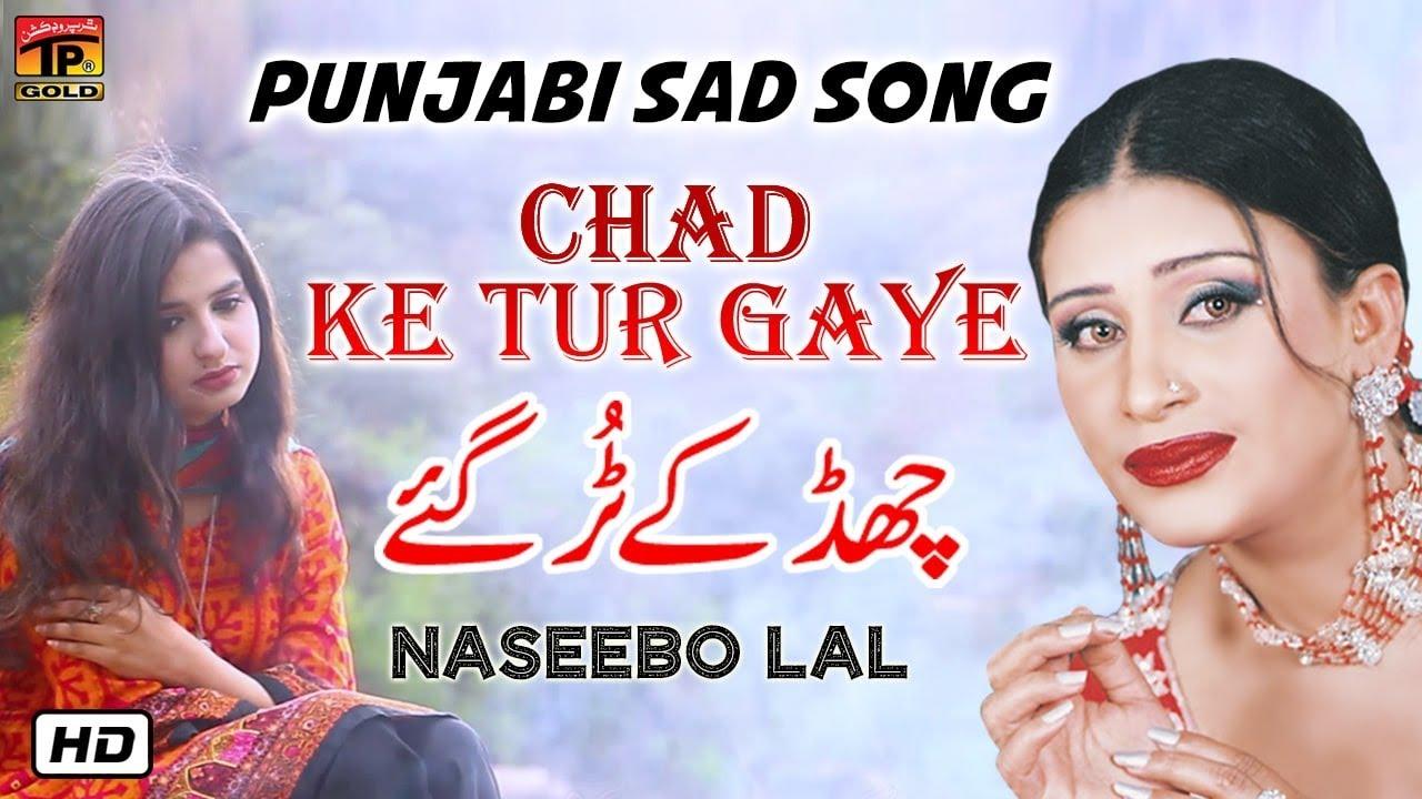 Chad Ke Tur Gaye Naseebo Lal Sad Song Latest Punjabi Songs 2019 Youtube