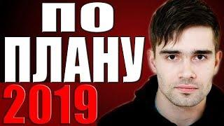 ПО ПЛАНУ (2019) Русские детективы 2019 Новинки Фильмы Сериалы в HD