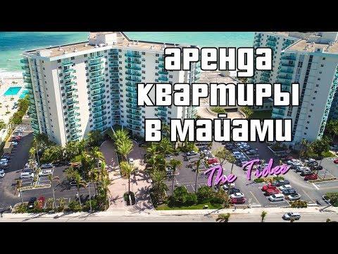 Квартира в Майами с видом на океан