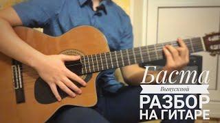 """Баста - """"Выпускной"""" (разбор+кавер/cover) на гитаре"""