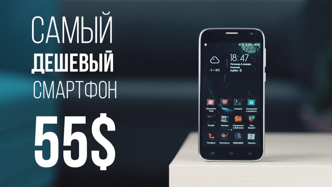 Это самый дешевый смартфон в России - YouTube
