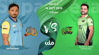 SHPAGEEZA T20 2019 MATCH 15 BAND-E AMIR DRAGONS - BOST DEFENDERS