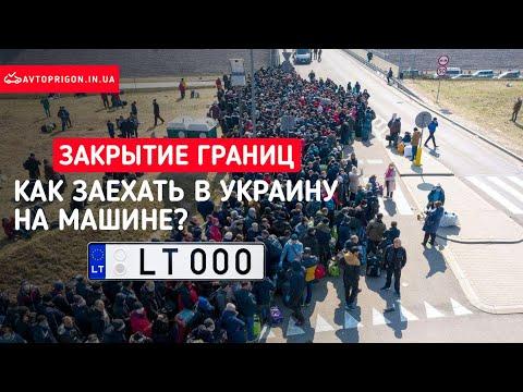 ЗАКРЫТИЕ ГРАНИЦ! КАК ЗАЕХАТЬ В УКРАИНУ НА МАШИНЕ? ОЧЕРЕДИ, КАРАНТИН, НОВОСТИ  / Avtoprigon.in.ua