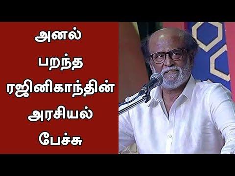 Rajinikanth full speech: I'm not MGR, But I willprovide MGR like governance to Tamil Nadu #Rajini