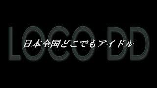 映画『LOCO DD 日本全国どこでもアイドル』をよろしくお願いします