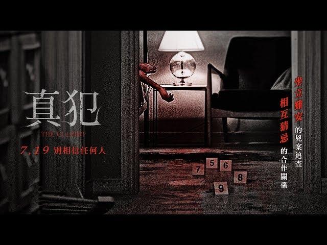 07/19【真犯】台灣版前導預告│人人都有可能是兇手!