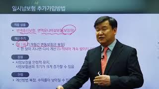 2020 변액보험 판매관리사 keypoint14