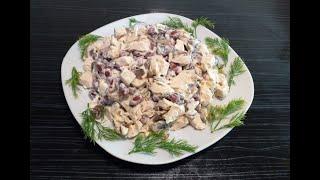Салат с фасолью и грибами. Вкусный, сытный,  нежный салат.