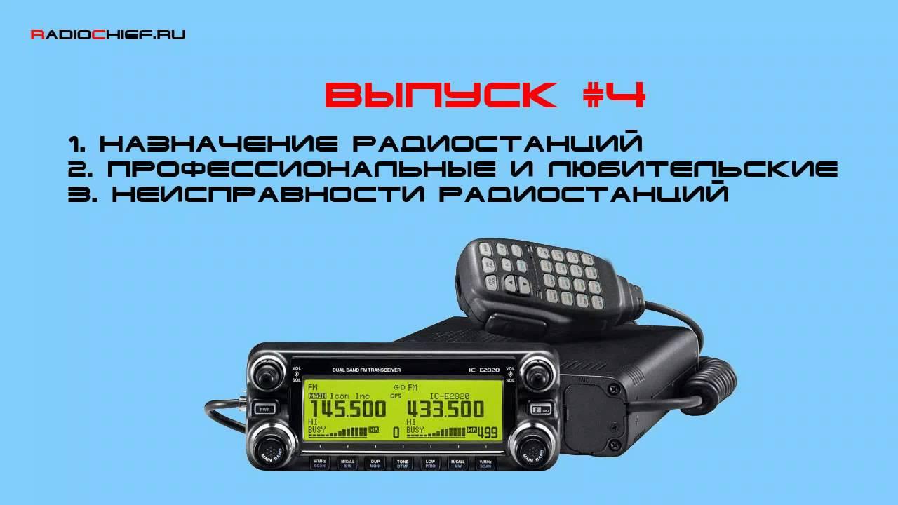 Профессиональные радиостанции Vertex Standard VX-2100, VX-2200 .
