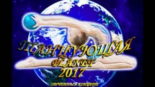 Танцующая планета 2017