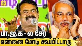 சீமானுக்கு அழைப்பு விடுத்த மோடி!   Seeman Reveals BJP Plan   Narendra Modi