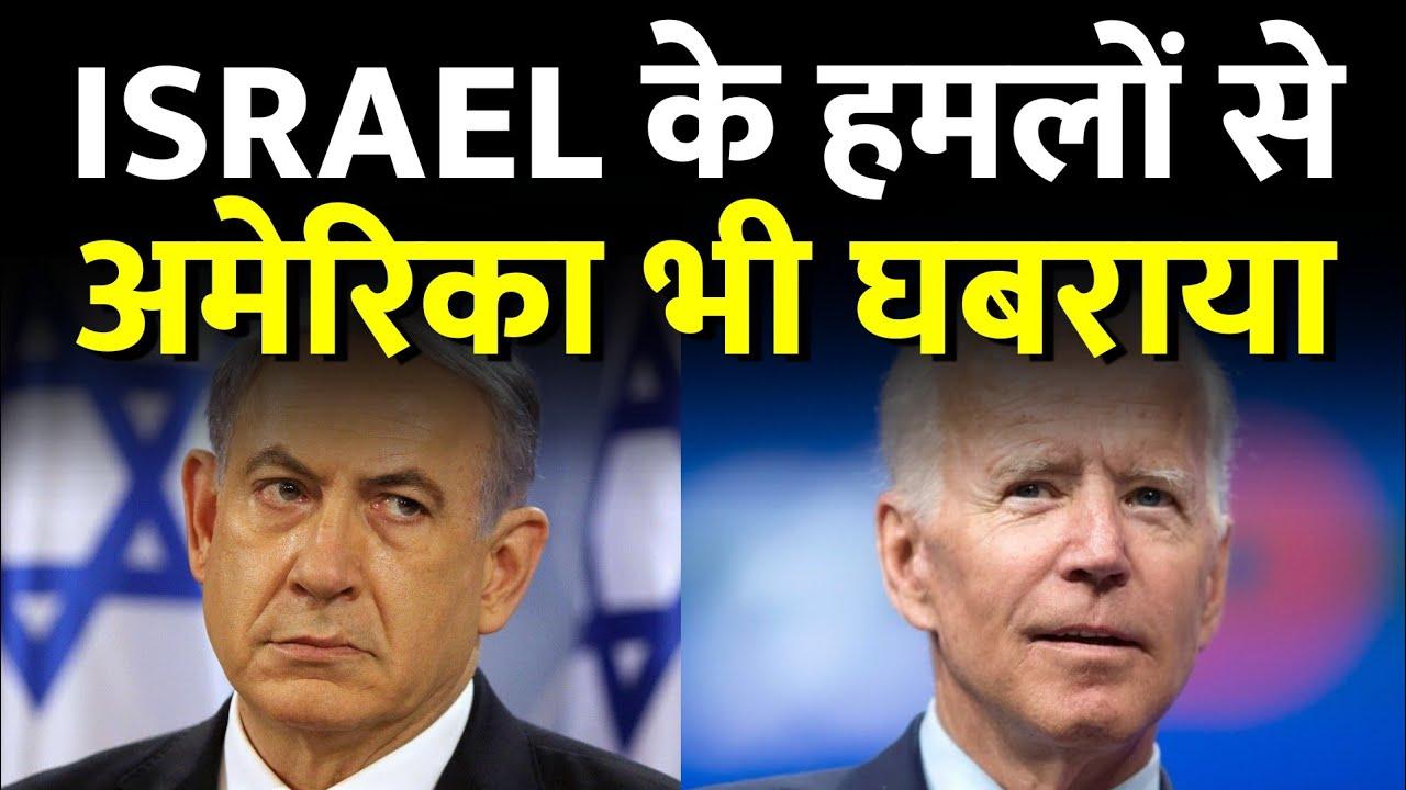 इजराइल की करवाई से क्या अमेरिका घबरा गया, भारत की परीक्षा | India Israel | Exclusive Report