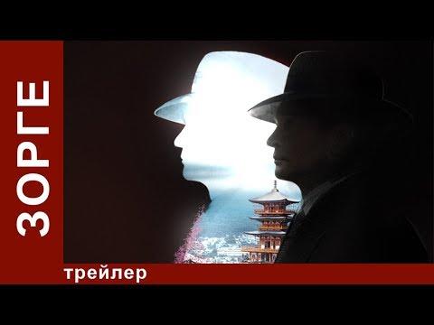 Зорге. Фильм. Биографическая Драма. StarMedia
