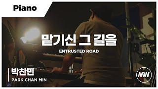 마커스워십 - 맡기신 그 길을 (Piano / 박찬민 연주) Entrusted road