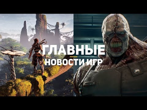 Главные новости игр | 09.12.2019 | Horizon: Zero Dawn на PC, ремейк Resident Evil 3, Valve