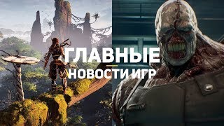 Главные новости игр   09.12.2019   Horizon: Zero Dawn на PC, ремейк Resident Evil 3, Valve