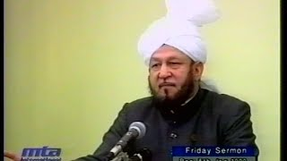 Urdu Khutba Juma on January 5, 1990 by Hazrat Mirza Tahir Ahmad